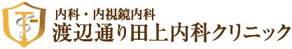 渡辺通り田上内科クリニック